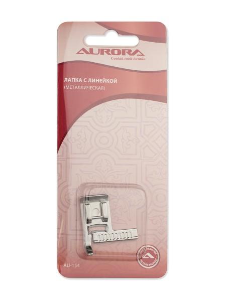 Лапка с линейкой (металлическая) Aurora