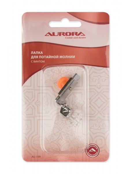 Лапка для потайной молнии с винтом Aurora