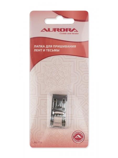 Лапка для пришивания лент и тесьмы Aurora