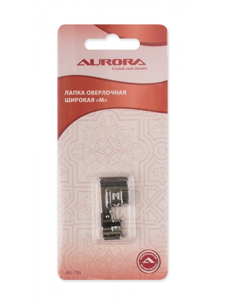 """Лапка оверлочная широкая """"М"""" Aurora"""