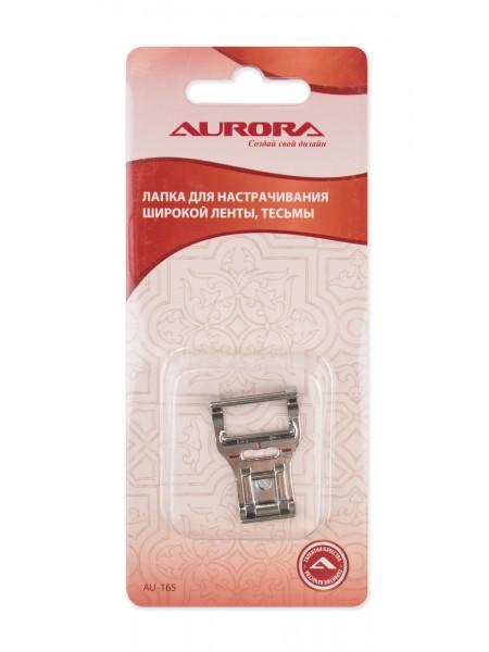 Лапка для настрачивания широкой ленты, тесьмы Aurora