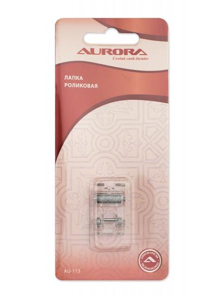 Лапка роликовая Aurora