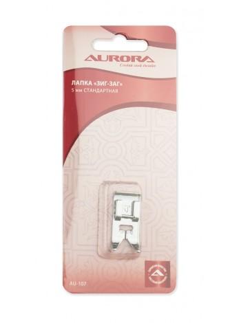 "Лапка ""зиг-заг"" 5 мм стандартная Aurora"