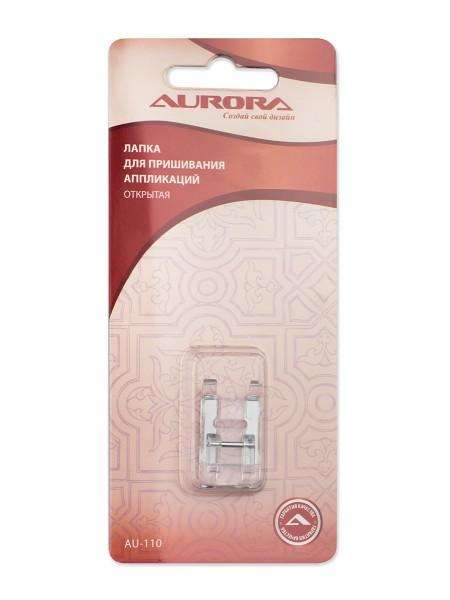 Лапка для пришивания аппликаций открытая Aurora