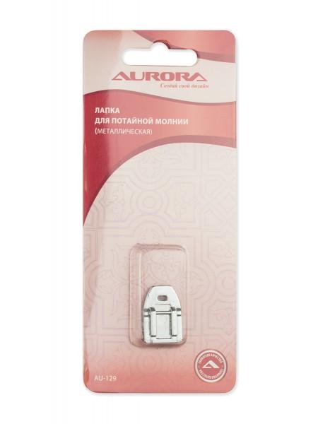 Лапка для потайной молнии металлическая Aurora