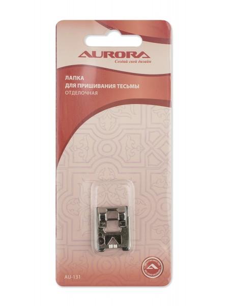 Лапка для пришивания тесьмы отделочная Aurora