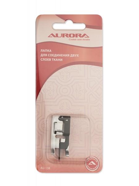 Лапка для соединения двух слоев ткани Aurora