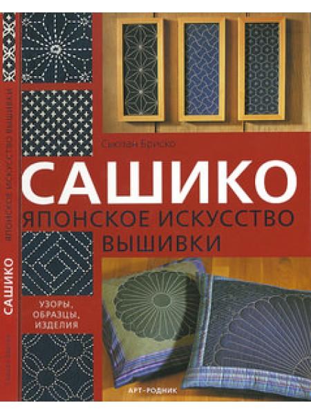 Книга Сашико: Японское искусство вышивки Сьюзан Бриско