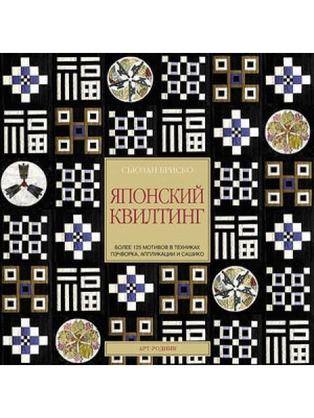 Книга Японский квилтинг Сьюзан Бриско