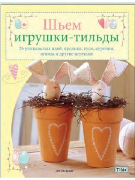 """Книга """"Игрушки-Тильды""""  Тоне Финнангер"""