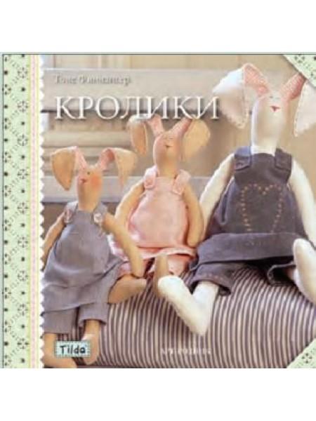 """Книга """"Тильда - Кролики""""  Тоне Финнангер"""