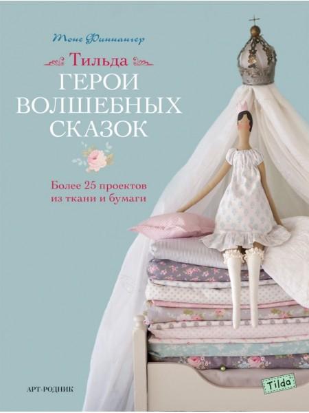 """Книга """"Тильда - Герои волшебных сказок""""  Тоне Финнангер"""