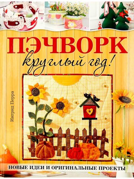 """Книга """"Пэчворк круглый год! Новые идеи и оригинальные проекты"""""""