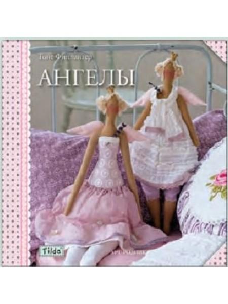 """Книга """"Тильда - Ангелы""""  Тоне Финнангер"""