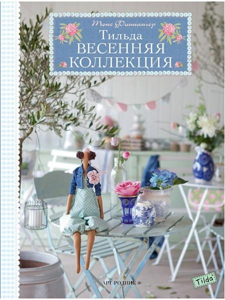 "Книга ""Тильда - Весенняя коллекция""  Тоне Финнангер"
