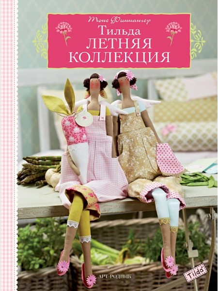 """Книга """"Тильда - летняя коллекция""""  Тоне Финнангер"""