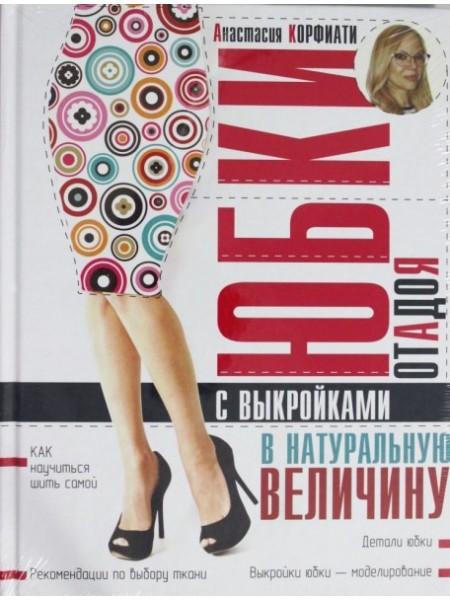 """Книга """"бки от А до Я с выкройками в натуральную величину"""""""