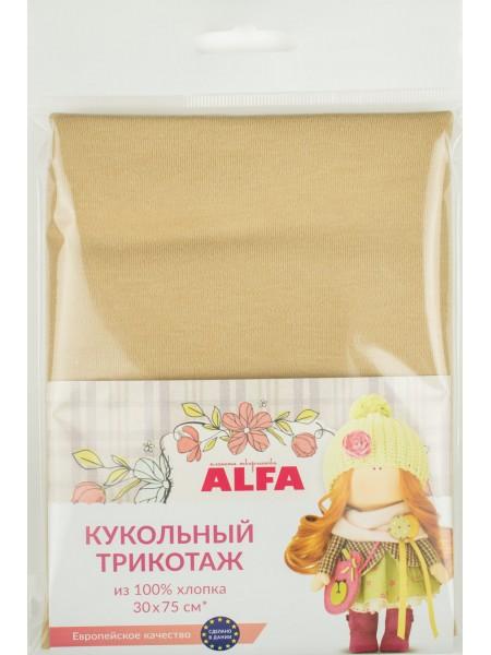 Кукольный трикотаж Alfa в лоскуте, телесный кофе с молоком